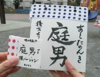 niwa-3.jpg