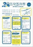 hamada_chirashi02.jpg